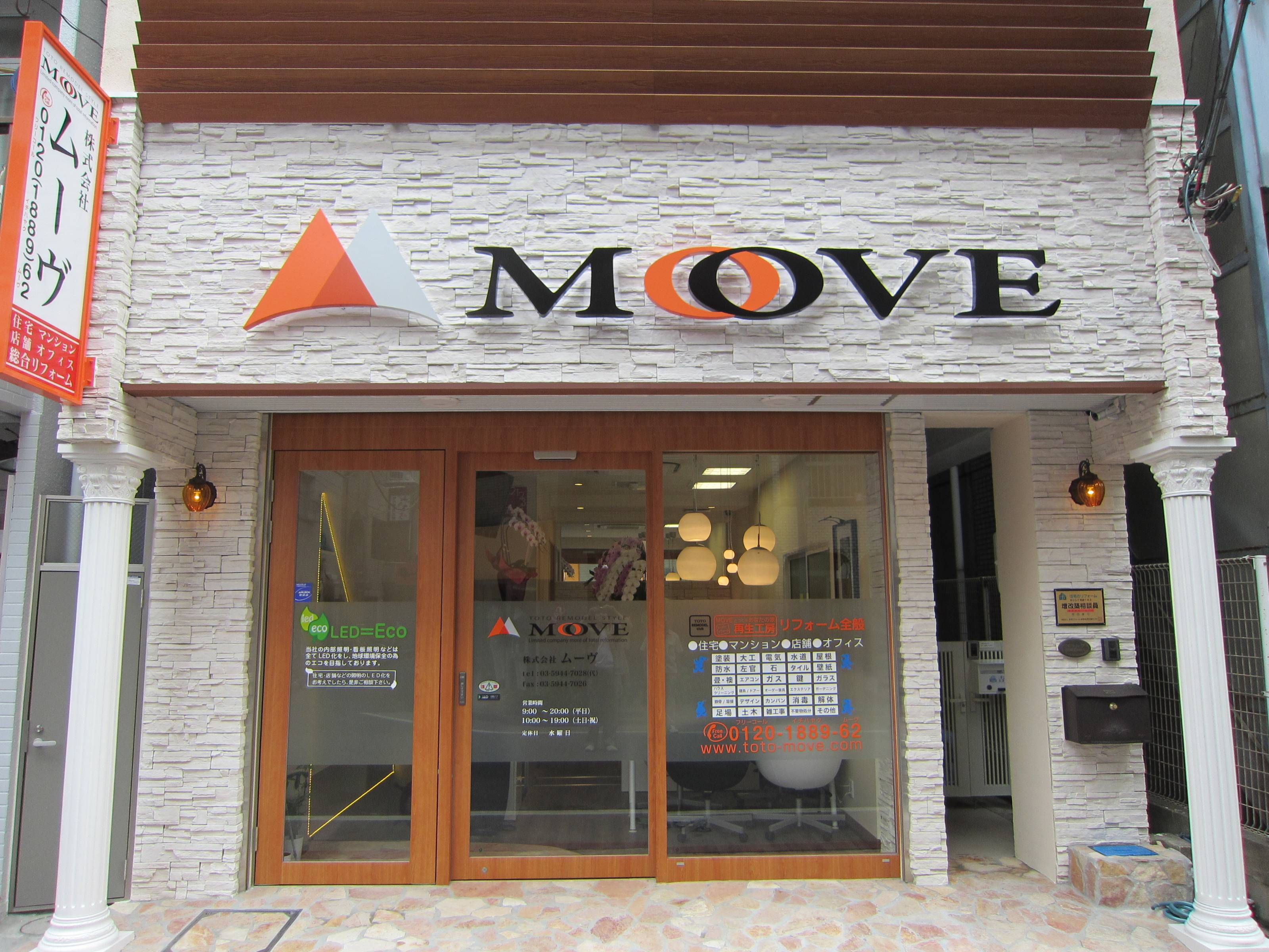 株式会社MOVE
