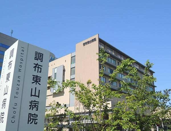 医療法人社団 東山会 調布東山病院