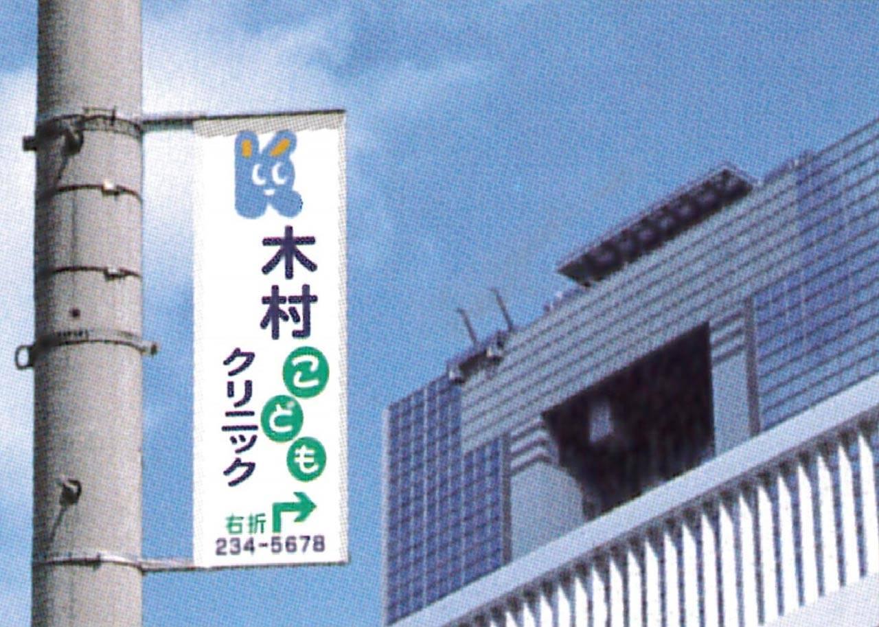 中電興業株式会社 長野営業所