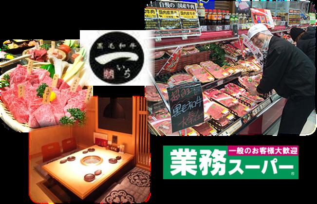 焼肉一/堀江店<株式会社サトムラ>