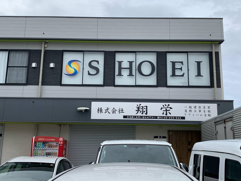 株式会社 翔栄