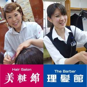 Hair Salon美粧館「千里中央店」