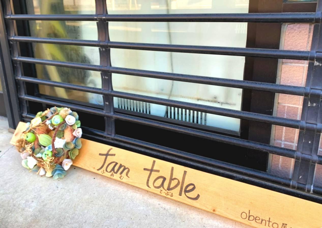 株式会社fam table(就労継続支援A型事業所)