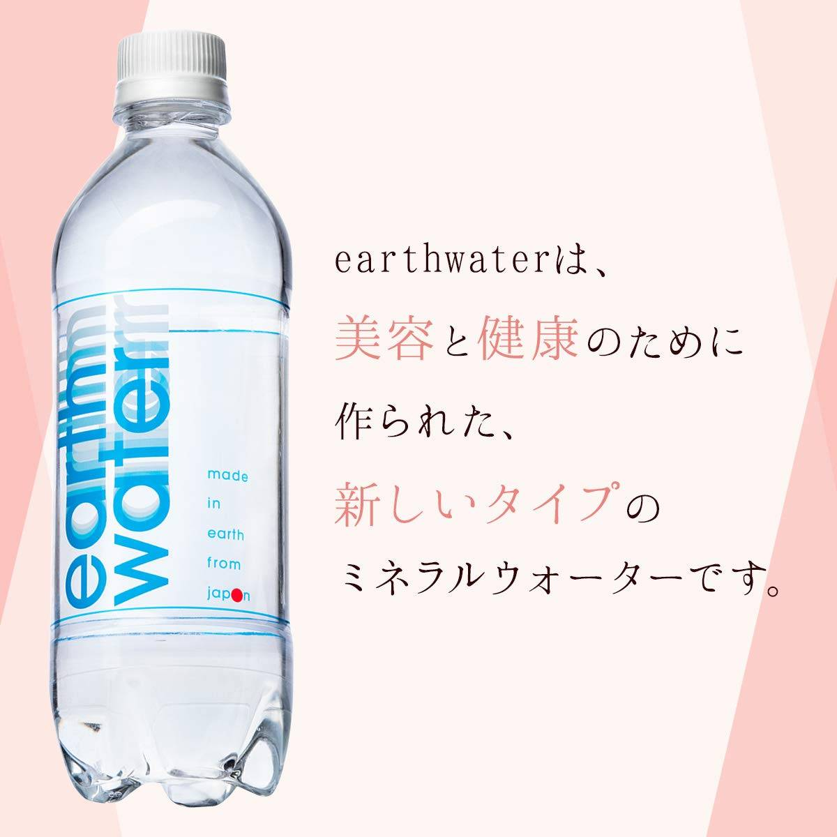 earth waterパートナーズ株式会社