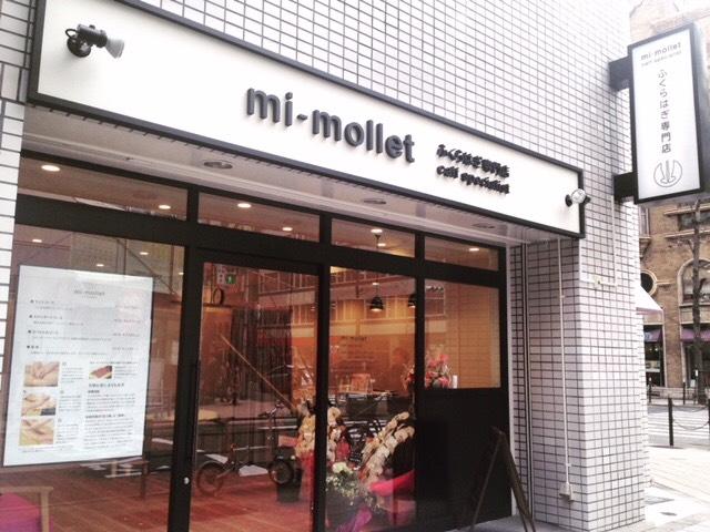 ふくらはぎ専門店 mi-mollet北浜