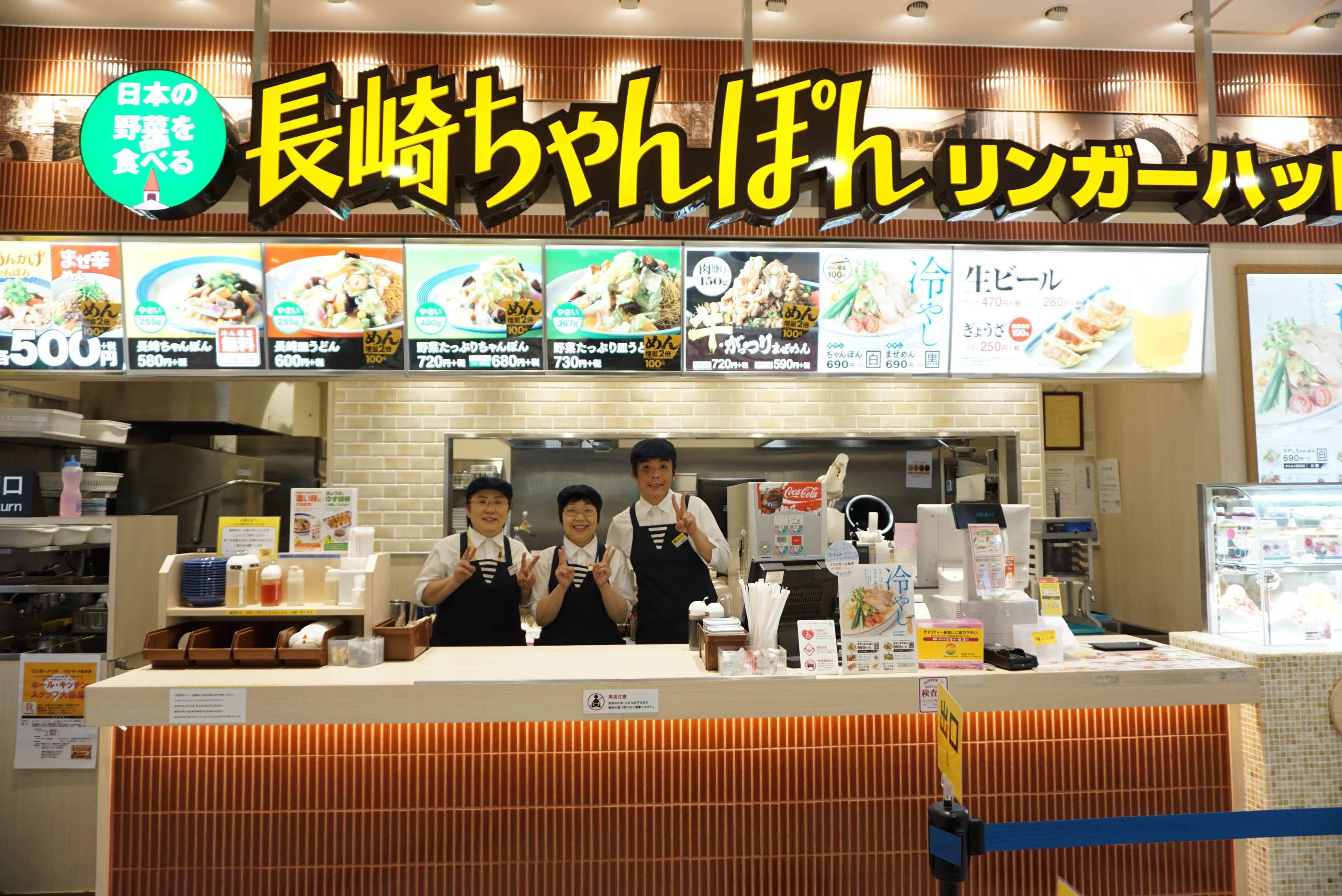 長崎ちゃんぽん リンガーハット イオンモール松本店