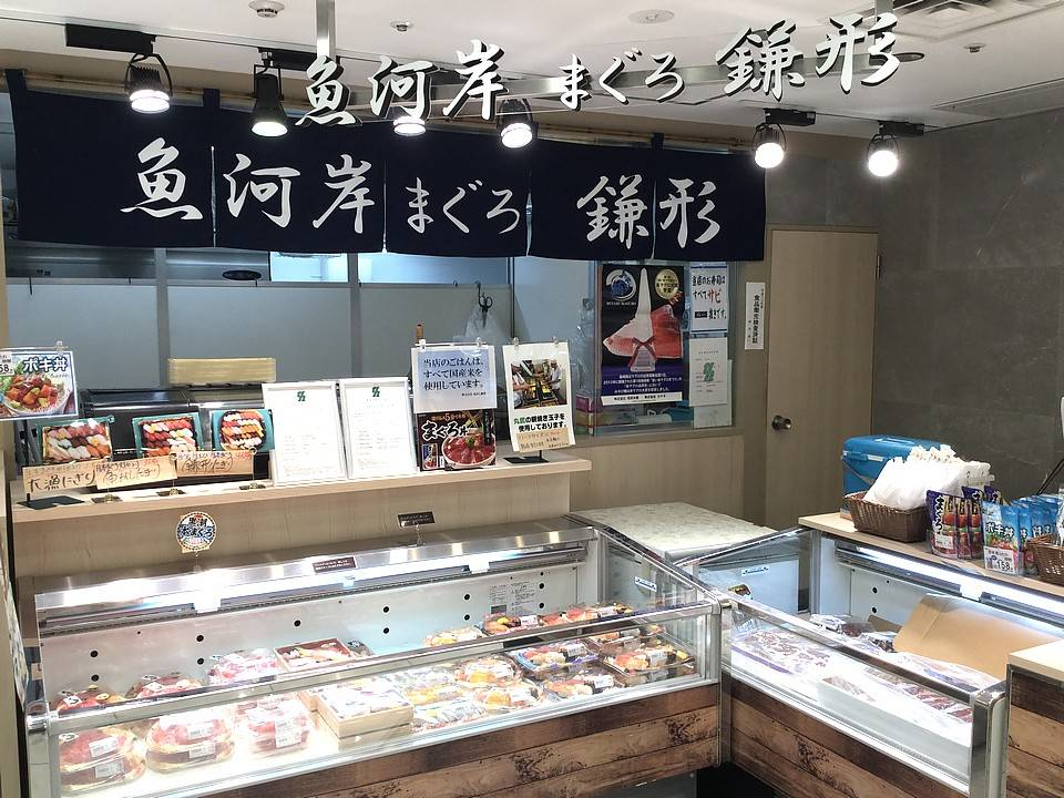 魚がし鎌形 柏高島屋ステーションモール店