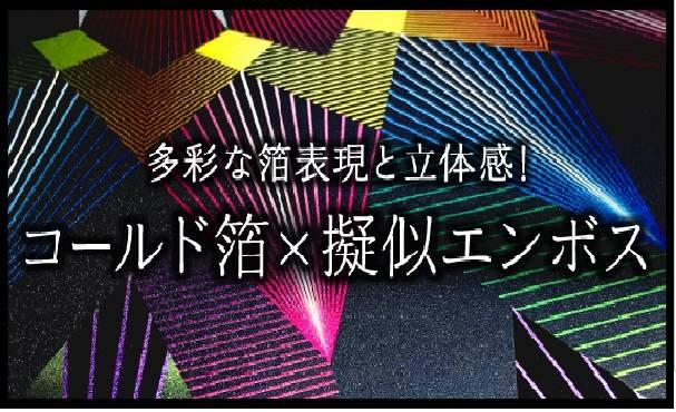 福島印刷工業株式会社 東北事業部