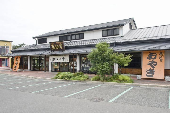 おやき専門店 あづみ堂 本店
