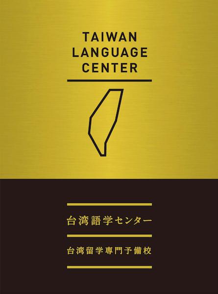 台湾語学センター | TAIWAN LANGUAGE CENTER | 台湾留学専門予備校