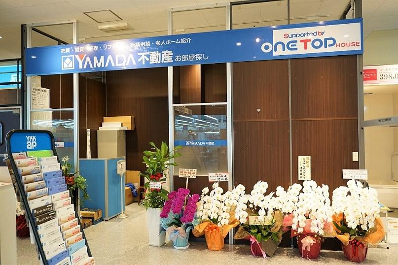 YAMADA不動産 佐伯店