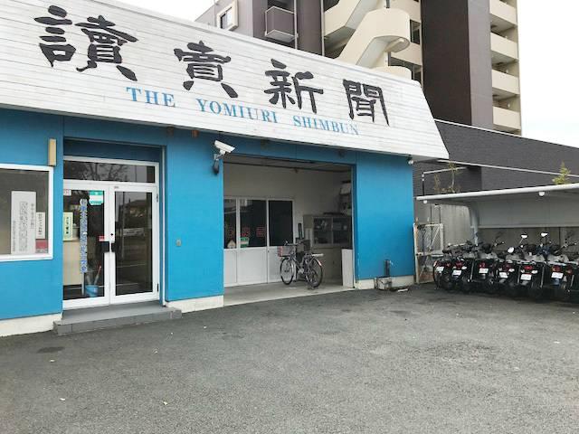 読売新聞 ひろせ中央サービスセンター