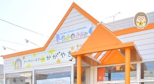 日研工業 株式会社(ナーサリースクールかがやき)