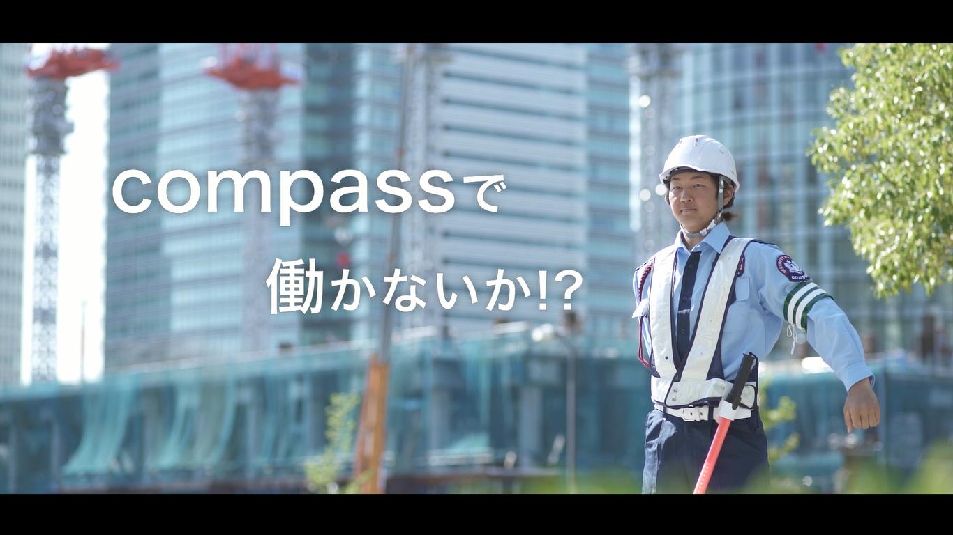 株式会社compass (コンパス)