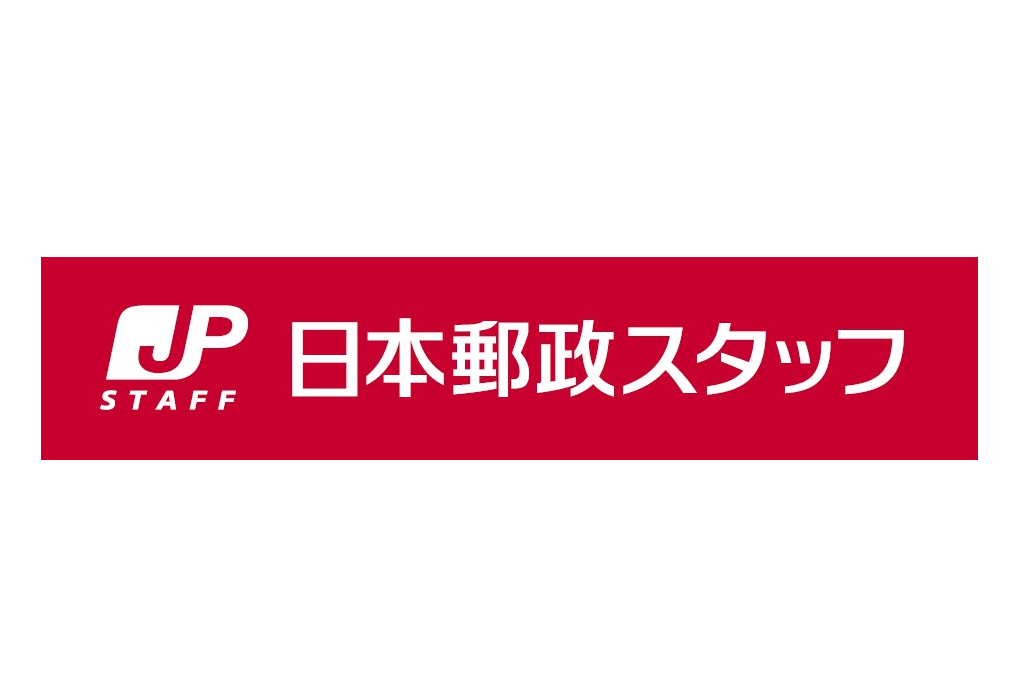 日本郵政スタッフ株式会社 仙台支社