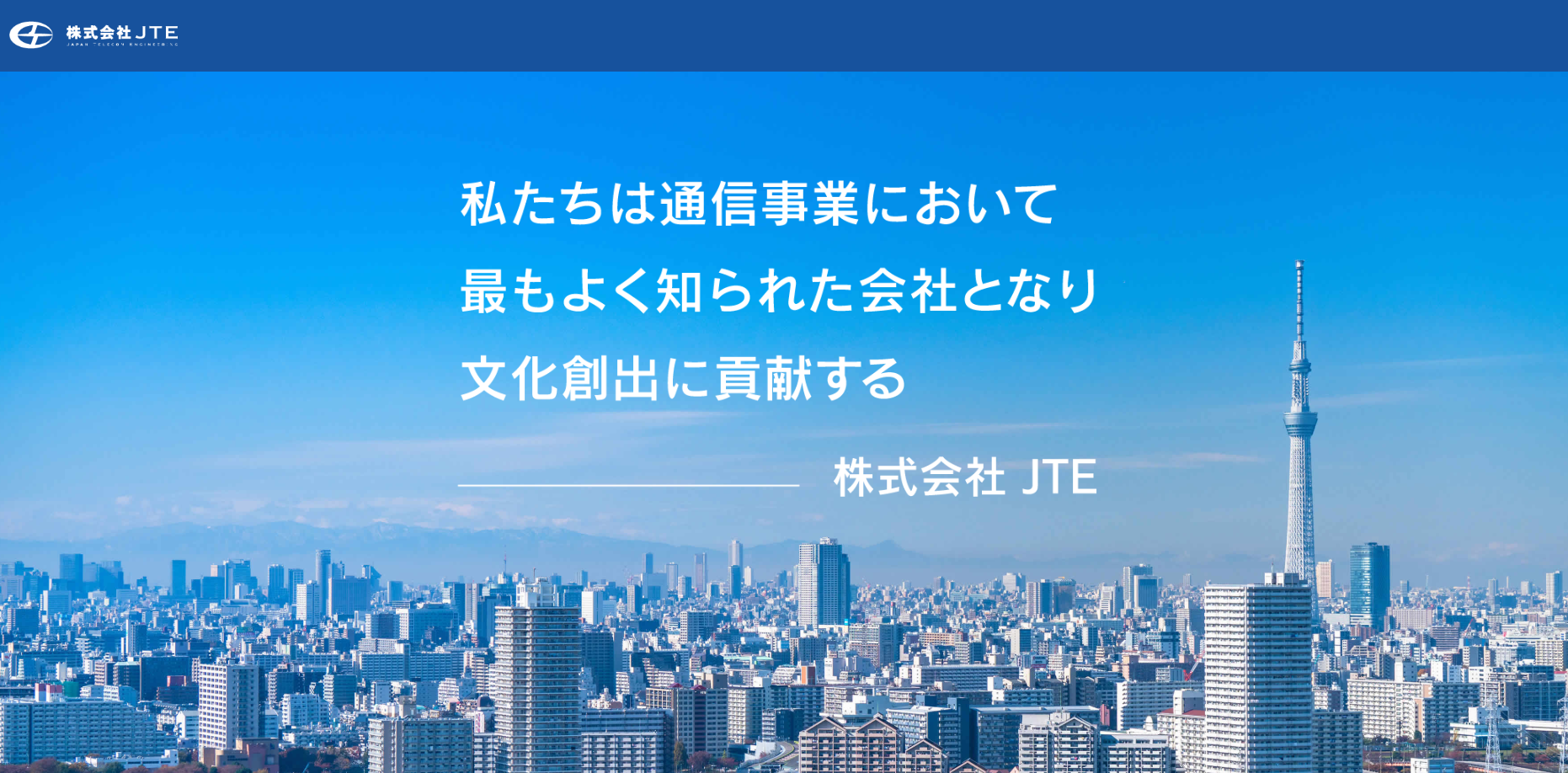 株式会社JTE