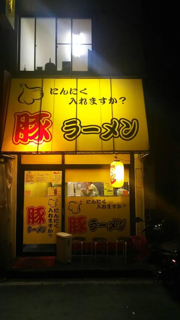 豚ラーメン 東武練馬店