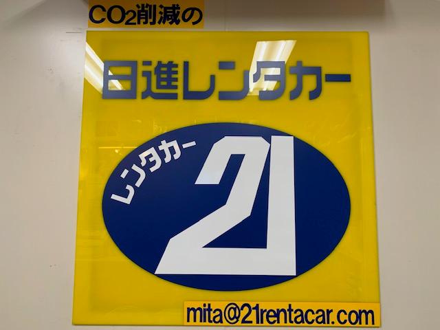 日進レンタカー株式会社 三田営業所