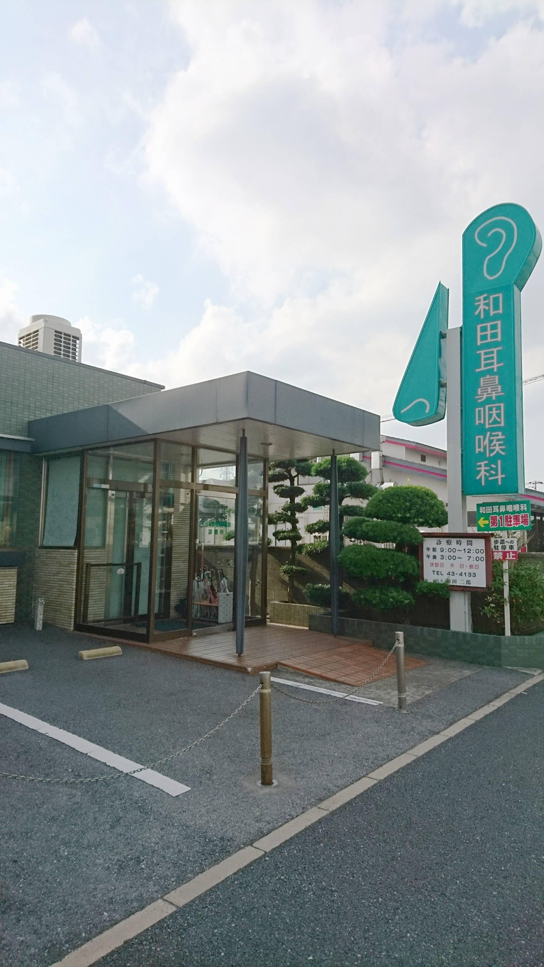 和田耳鼻咽喉科医院