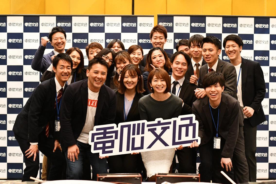 株式会社電脳交通 神戸支社