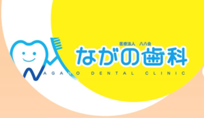 ながの歯科