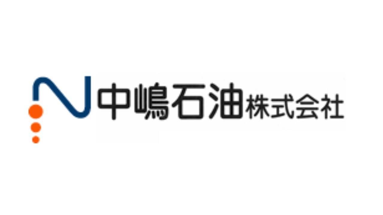 中嶋石油株式会社