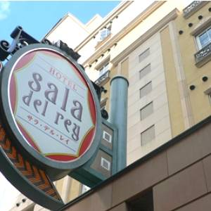 ホテル サラ・デル・レイ