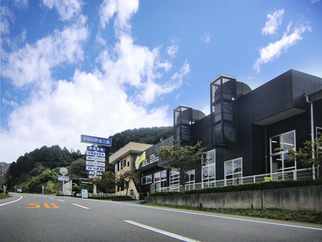 有限会社 岩田自動車鈑金工業