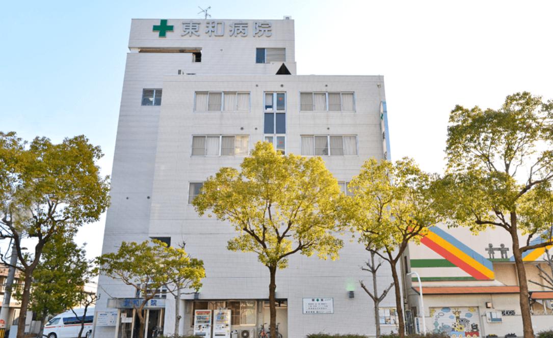 東和病院(日本在宅医学会認定)