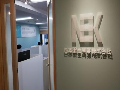 日本衛生興業株式会社