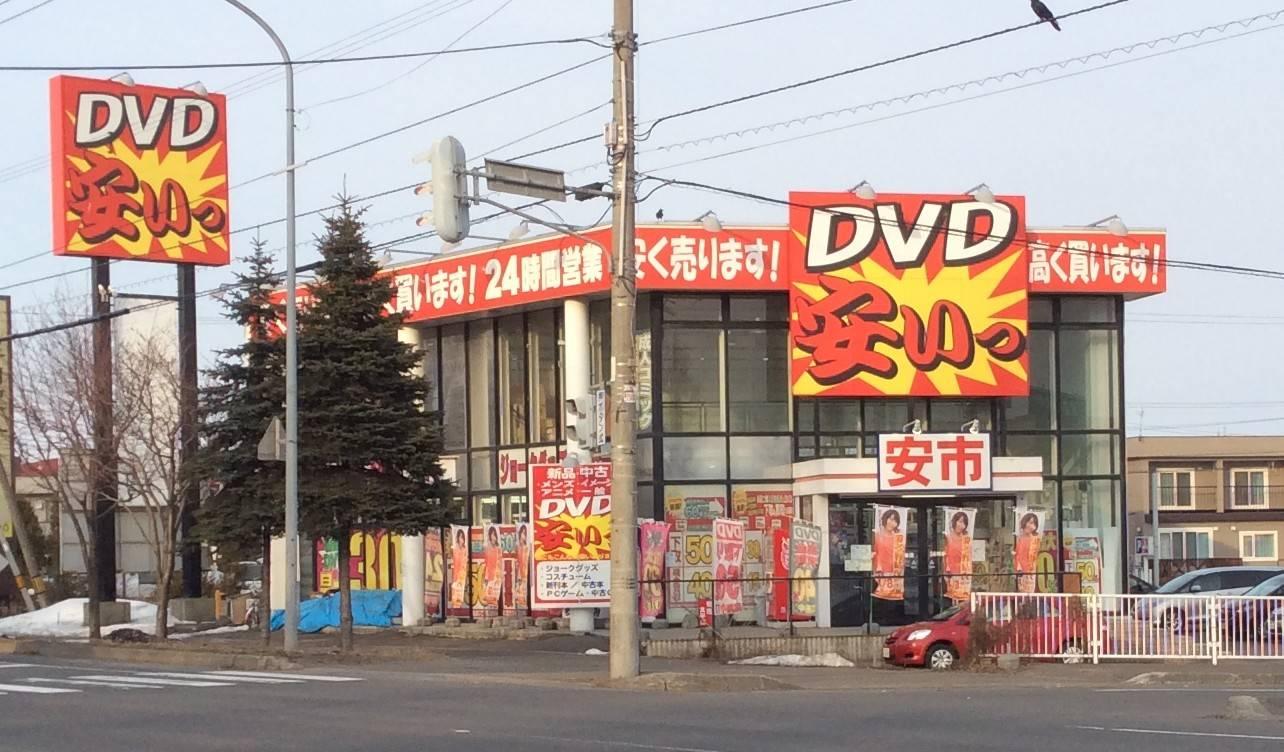 安市 太平店