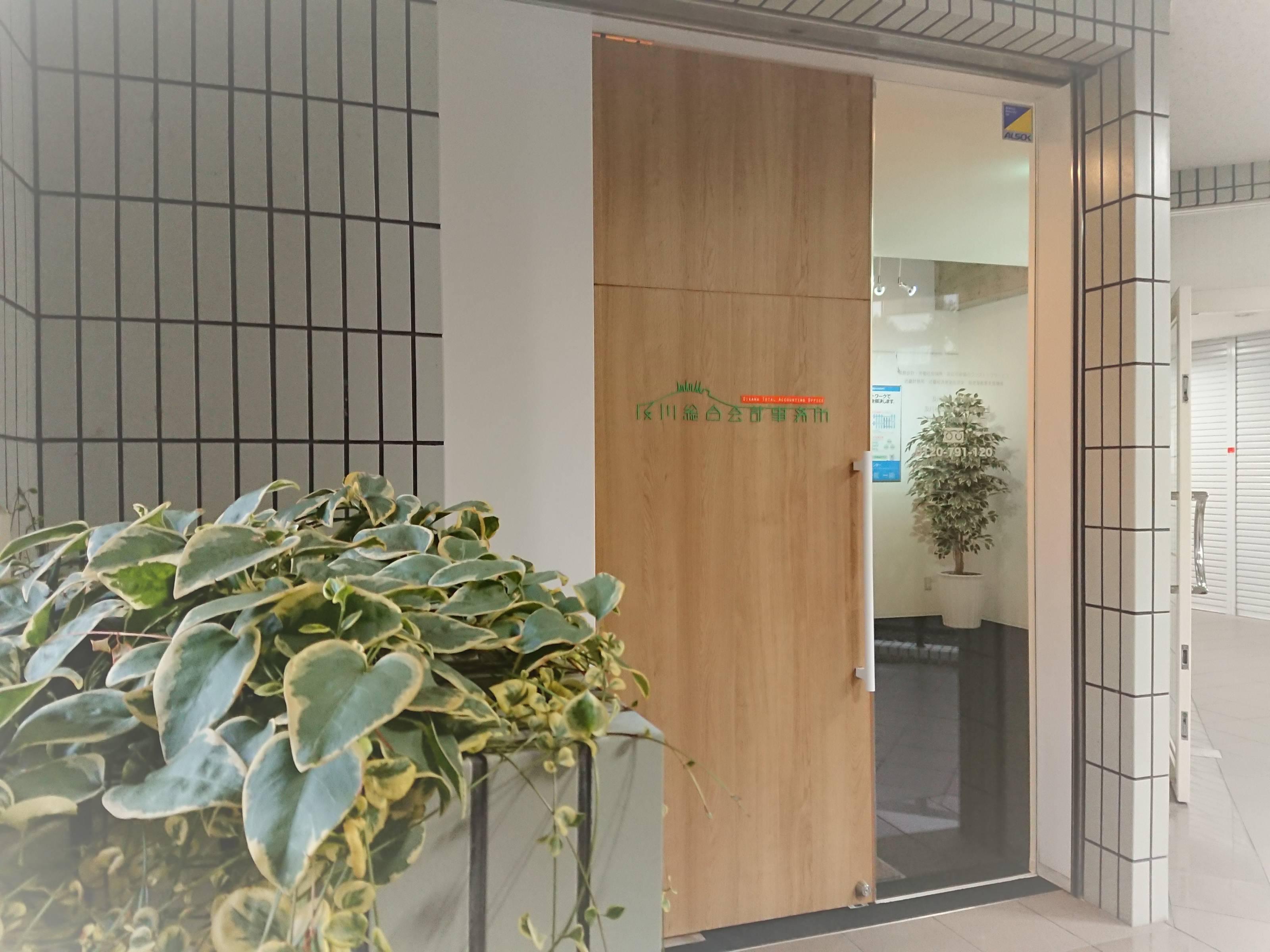 及川総合会計事務所