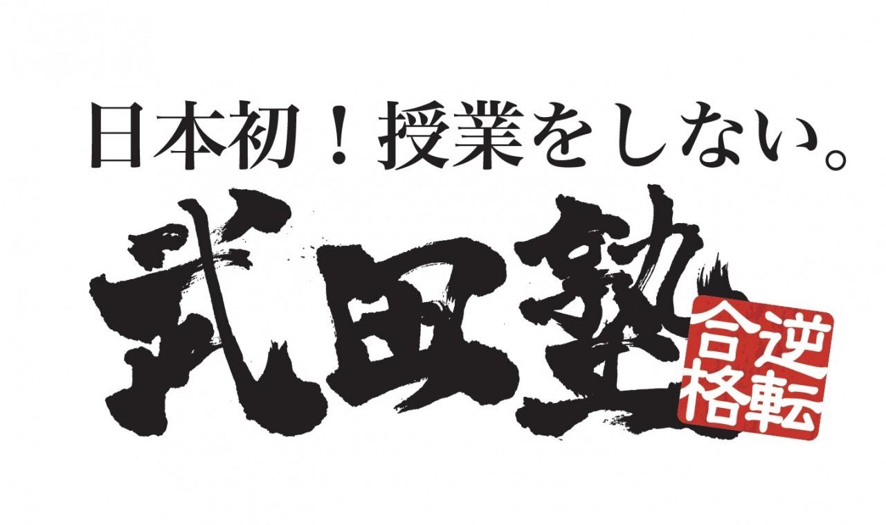武田塾旭川校