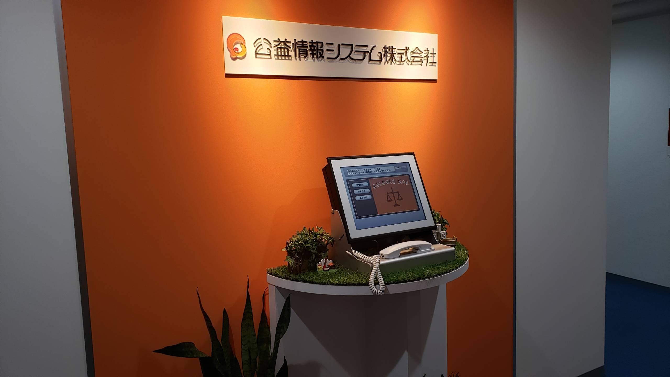 公益情報システム株式会社