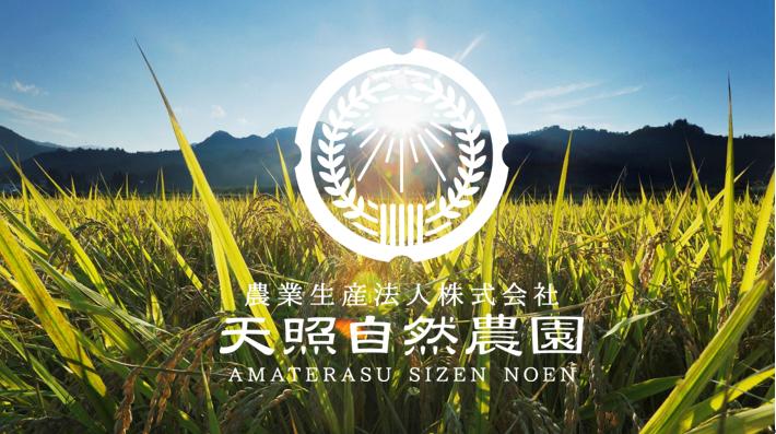 株式会社天照自然農園