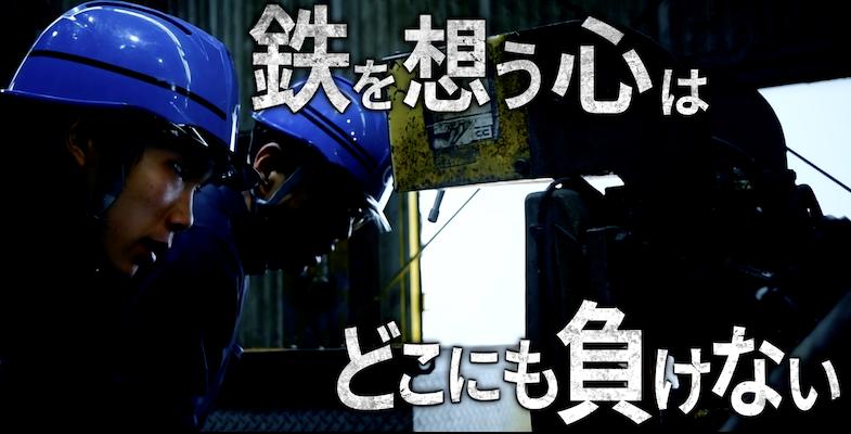 伍十鉄工所(ごとうてっこうじょ)