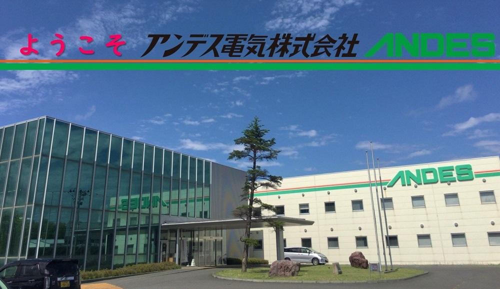 アンデス電気株式会社 青森工場