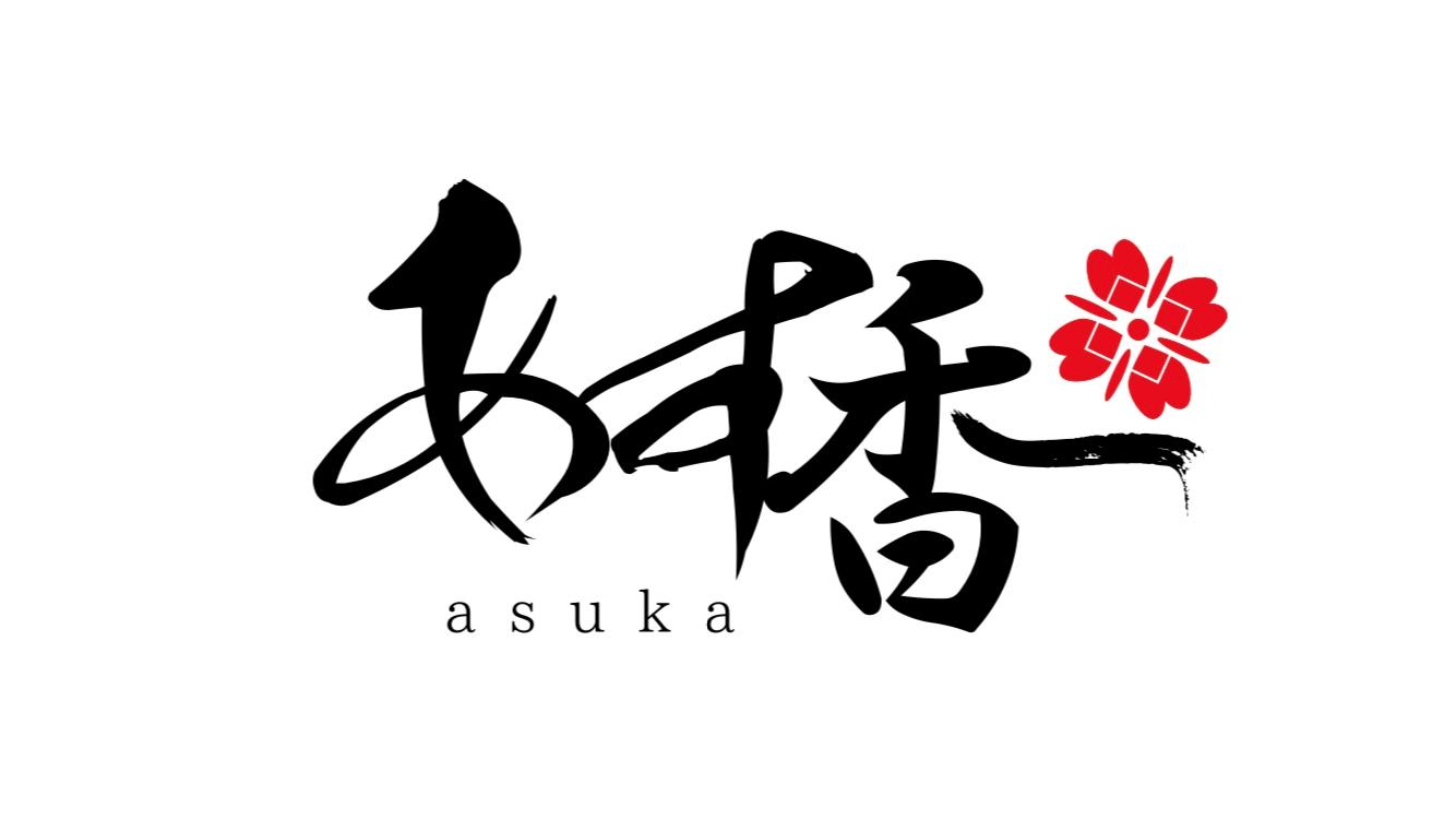 一般社団法人日本インバウンド促進協会 レストラン「あす香」