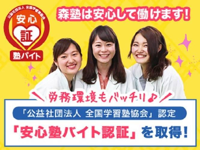 森塾 鎌取校