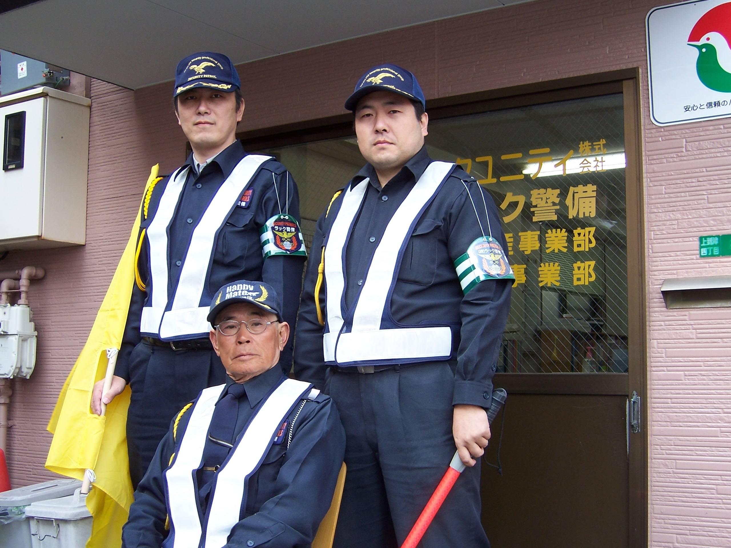 ラックユニティ株式会社 警備事業部