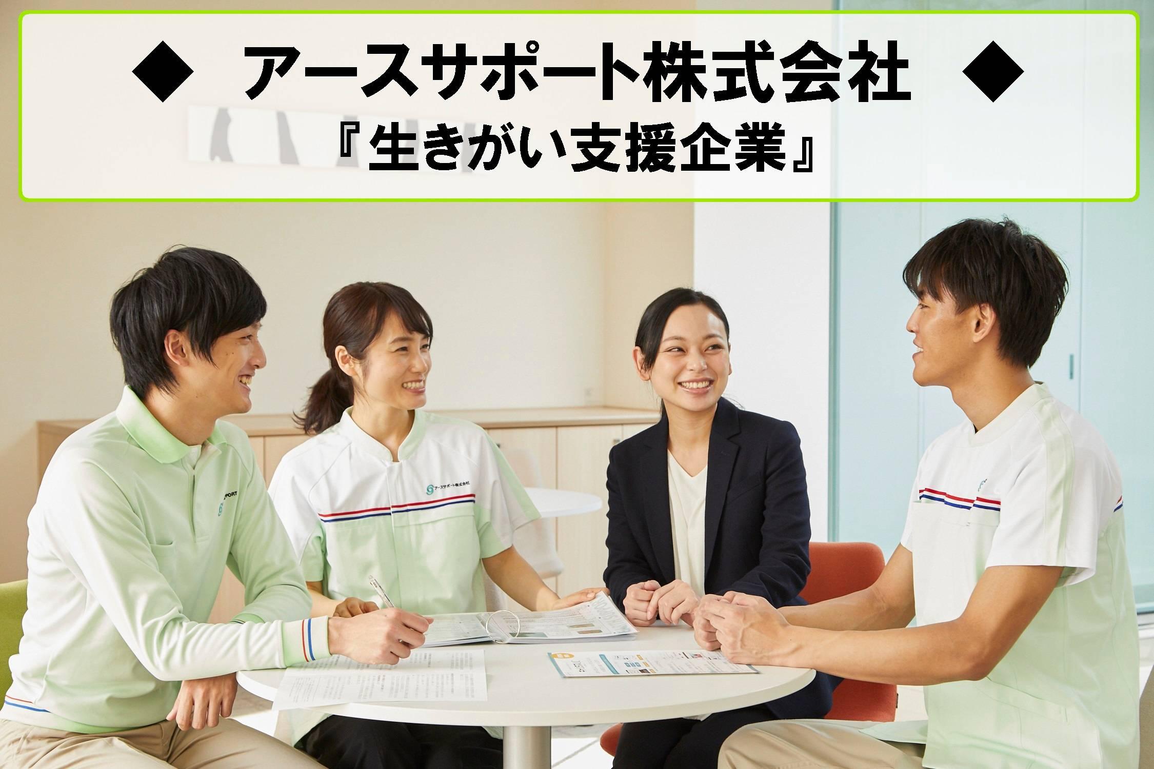 アースサポート新発田