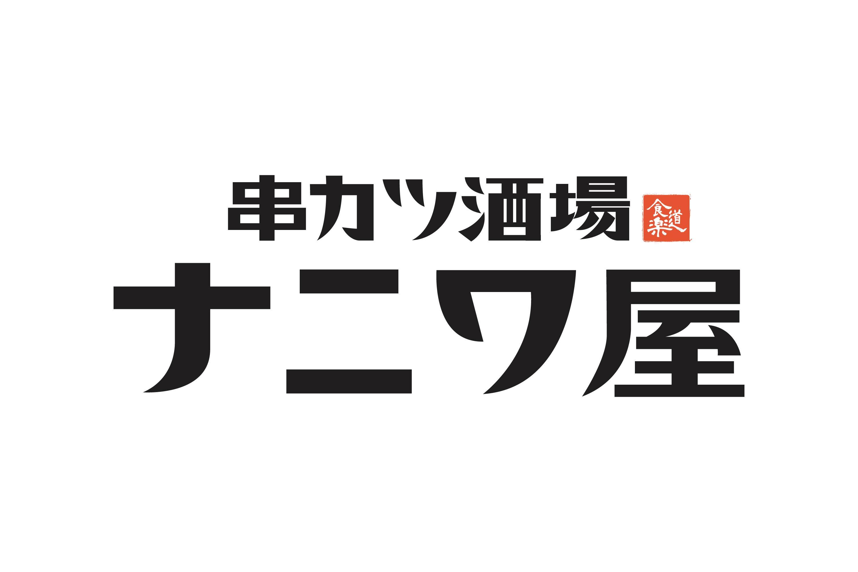 串カツ酒場 ナニワ屋 福井駅前店