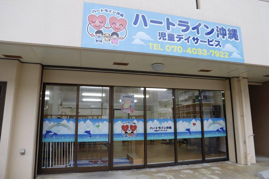 ハートライン沖縄児童デイサービス
