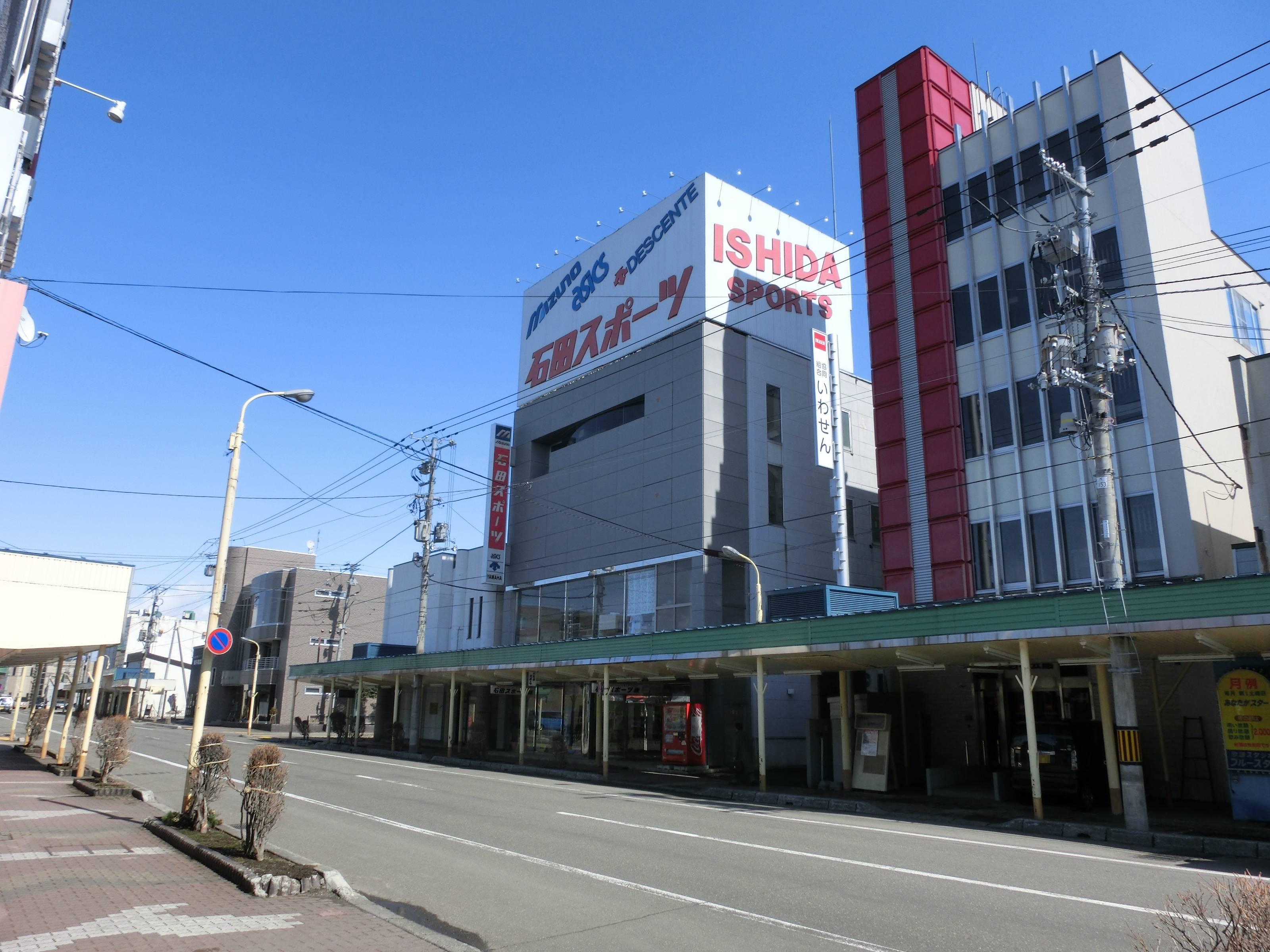 石田スポーツ株式会社