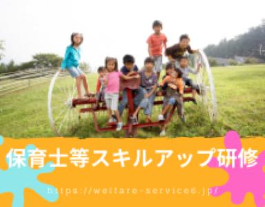一般社団法人日本ウェルフェアサービス協会[JWSA]