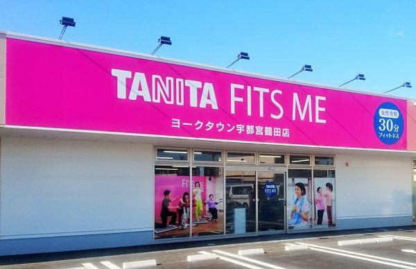 タニタフィッツミーヨークタウン宇都宮鶴田店