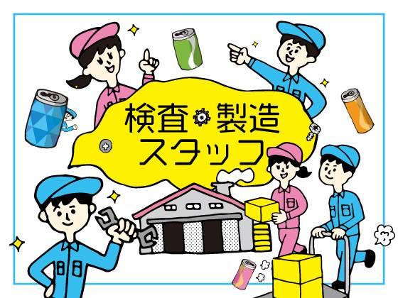 東洋製罐株式会社 埼玉工場