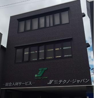 株式会社テクノ・ジャパン