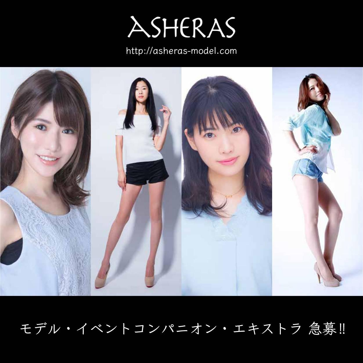 Asheras合同会社