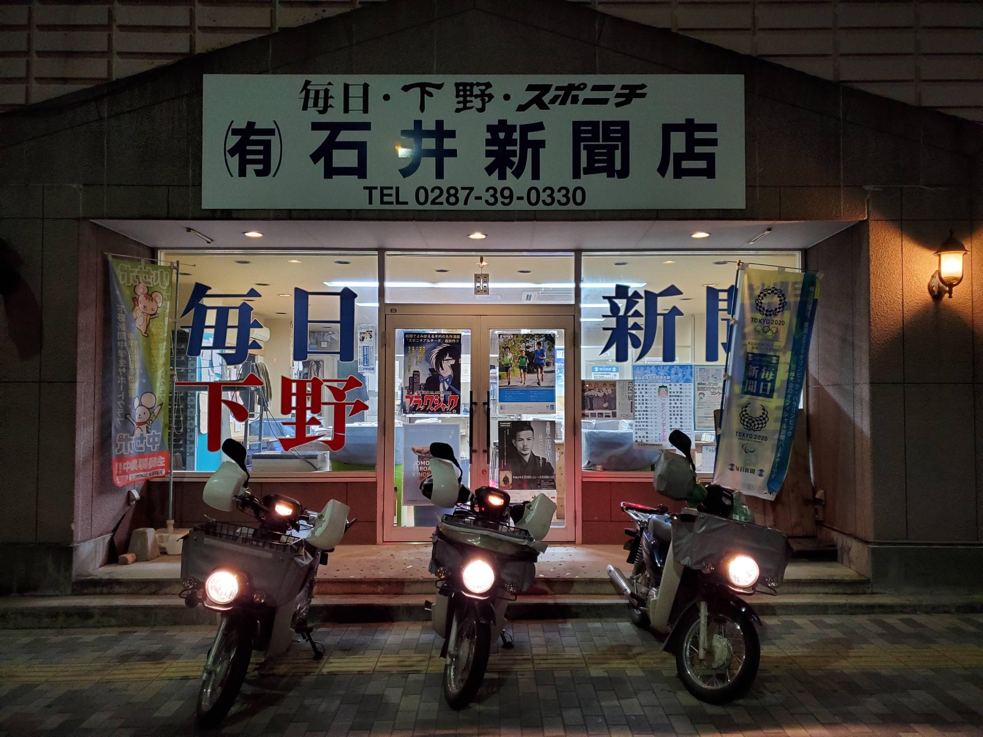 ㈲石井新聞西那須野店